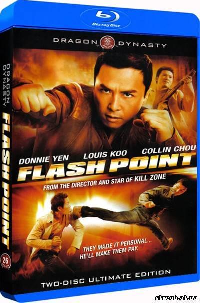 Flash Point – Dou Fo Sin